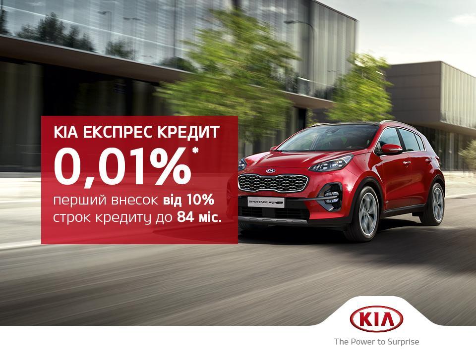 Популярні моделі Kia доступні у кредит за спеціальною програмою «KIA Експрес Кредит»*