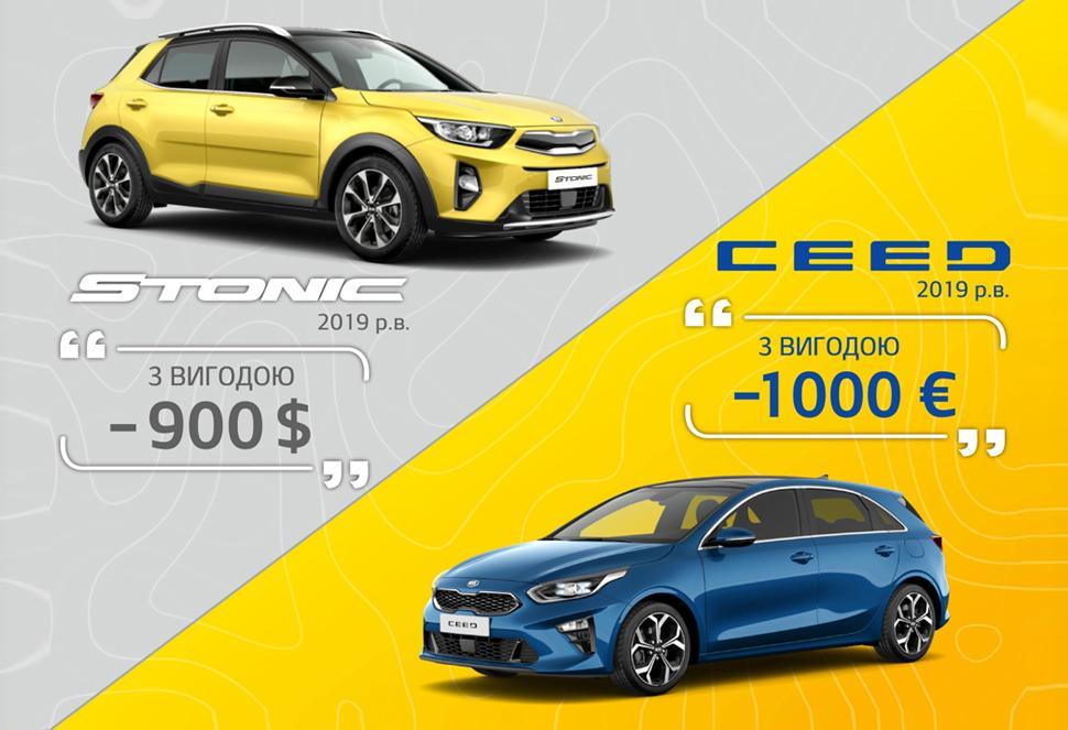 ВИГОДА* €1000 на всі модифікації CEED (SW, PROCEED) та $900  на Stonic!