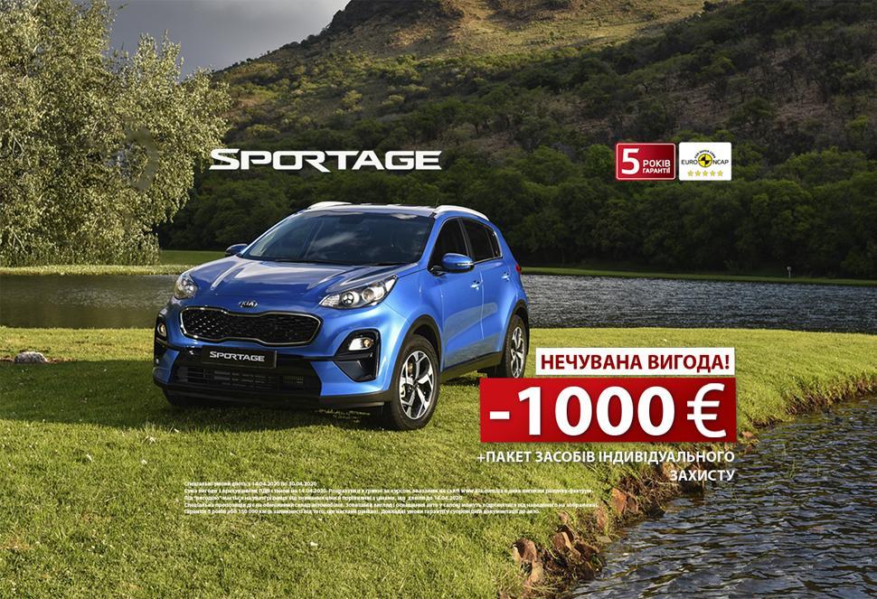 Вигода 1000 євро на всі модифікації Sportage!
